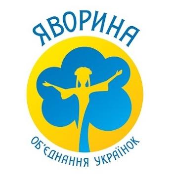 У Львові Об'єднання українок «Яворина» проводить благодійну акцію на підтримку дітей героїв війни
