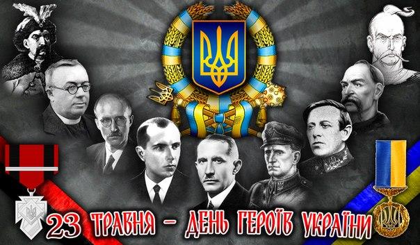 23 травня – День Героїв