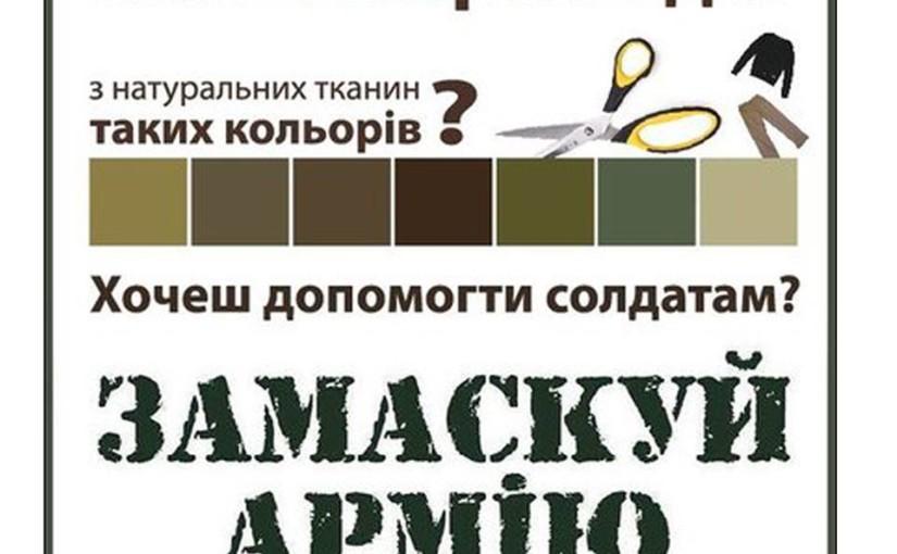 Бродівська «Яворина» оголошує акцію «Замаскуй армію»