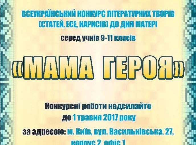 """""""Яворина"""" оголошує конкурс творів """"Мама Героя"""""""
