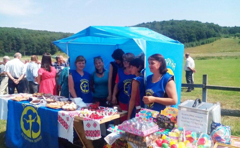 Яворинки Старосамбірщини взяли участь в благодійному ярмарку