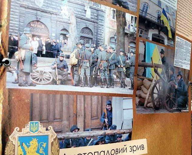 """У Бродах  за підтримки """"Яворини"""" відкриють фотовиставку до 100-річчя Української революції"""